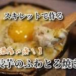 居酒屋より美味い⁉【簡単料理】☆スキレットで作る長芋のふわとろ焼き☆