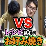 【男の料理バトル】レシピを見ずに美味いお好み焼きを作れ!!