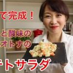 超簡単!10分料理 オトナのポテトサラダ