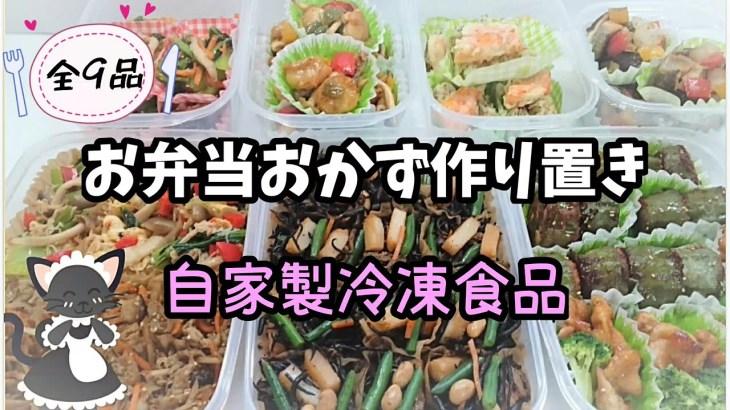 【料理動画★お弁当おかず作り置き#8】自家製冷凍食品
