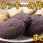 【簡単お菓子】クッキーの簡単な作り方まとめ(プレーン&ココア)ホットケーキミックスで作るお菓子【MOGMOG STROLL】
