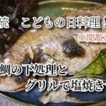 こどもの日、続編!【簡単/料理】鯛の下処理と塩焼き