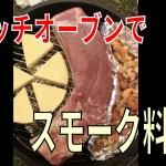 【簡単!キャンプ料理】ダッチオーブンでスモーク