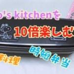 節約料理♡時短で簡単弁当ばかりのチャンネル紹介です