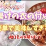 簡単♡唐揚げの作り方 料理動画
