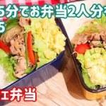 【料理動画】平日15分でお弁当2人分を作る!Part.5『チャプチェ弁当』