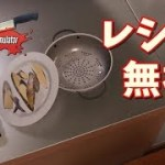 【男の料理】#4 レシピを無視してアレンジしてみました 【ゲーム実況】CookingSimulator クッキングシミュレーター