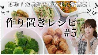 【簡単!!】作り置きレシピ#5♡夜ご飯!常備菜!お弁当のおかずに!【主婦】
