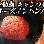 【60秒🔪キャンプ料理】和牛🐮ステーキからチーズインハンバーグ