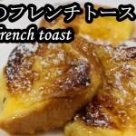 【キャンプ飯】フレンチトーストの作り方 簡単激うま BBQでのデザートやキャンプでの朝食に最適【French toast】