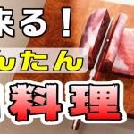 旦那さんも思わずにっこり☆簡単肉レシピ【ゆーキッチン】Cooking Simulator