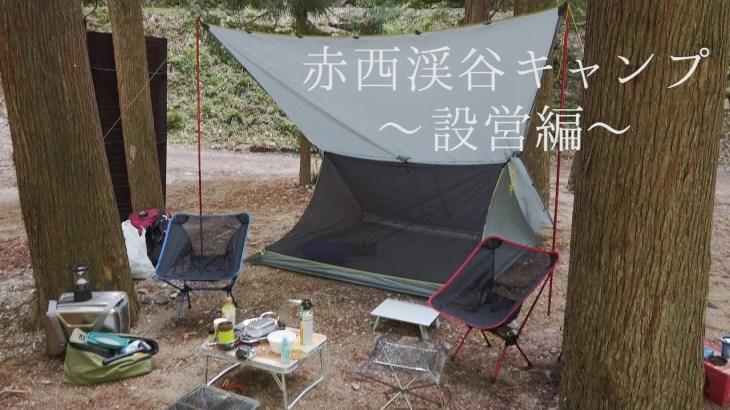 【キャンプ】NINJA NESTは林が一番似合う!自然いっぱいのキャンプ場!【赤西渓谷キャンプ〜設営編〜】