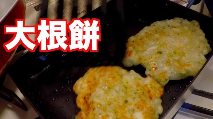 大根餅 / 一人暮らし料理VLOG / Japanese daily meals