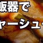 炊飯器で作るチャーシュー / 一人暮らし料理VLOG / Japanese daily meals