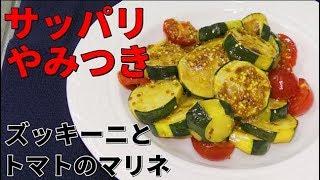 【簡単料理】ズッキーニとトマトのマリネ!