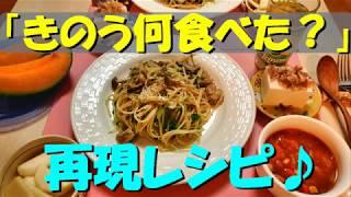 【再現レシピ】『きのう何食べた?』きのこパスタとかぶのサラダを作ってみた♪【料理動画】 【簡単レシピ】