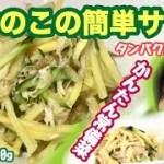 【タンパク質も摂れる】たけのこの簡単サラダ【簡単常備菜】
