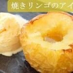 [レシピ動画] 甘くて良い香り【焼きリンゴのアイス添え】アツアツりんごに冷たいアイス♪この温度差が美味し! 料理 簡単 レシピ