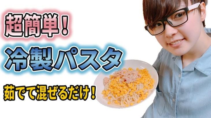 【はじめての料理】超簡単!夏にぴったり冷製パスタ