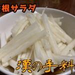 【一人暮らしの料理】大根サラダ【おつまみ】