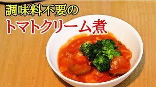 【かんたん料理】調味料不要のトマトクリーム煮/あいてぃー