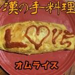 【一人暮らしの料理】オムライス【自愛】