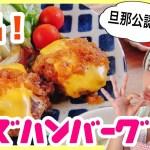 【料理動画】旦那の胃袋を掴む♡絶品オニオンソースの和風チーズハンバーグ【モテレシピ】