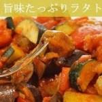 [レシピ動画] 野菜の旨味がたまらない♪【ラタトゥイユ】鍋で煮るだけ簡単!ほっぺが落ちそう! 料理 簡単 イタリアン レシピ