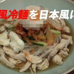韓国風冷麺を日本風に!?【簡単料理】【おこめん工房】