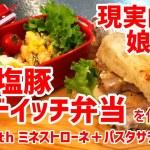 [お弁当]サンドイッチ弁当を作ろう(今日は子供弁当) スープ+サラダ付き 料理動画]