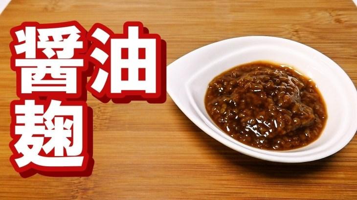 【 簡単で美味しい 】 醤油麹の作り方 【 ヨーグルトメーカー 】