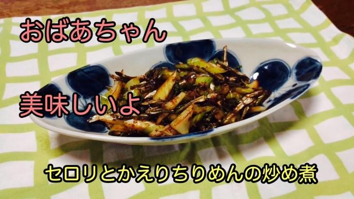 【簡単料理】セロリとかえりちりめんの炒め煮ラッキークッキングばぁばぁ森山