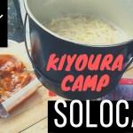 【ソロキャンプ】雨の日、お外で一人焼肉キャンプ 2/2【スマホ撮影】