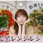 【簡単料理】冷凍うどんアレンジレシピ#2♡一人ご飯や夏の時短夜ご飯にもよし!