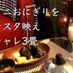 【一人暮らしオシャレ3畳】コンビニおにぎりを超インスタ映え:ダイソーIKEAでニューヨークカフェ diy instagram room decor food makeover