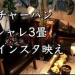 【一人暮らしオシャレ3畳】冷凍チャーハンを超インスタ映え:ダイソーIKEAで和風カフェ diy instagram room decor food makeover セブン