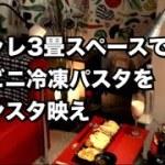 【一人暮らしオシャレ3畳】冷凍カルボナーラを超インスタ映え:ダイソーIKEAでオシャレカフェ diy instagram room decor food makeover セブン