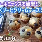 【料理動画】ホットケーキミックスで簡単♩ブルーベリーとクリームチーズのマフィン★【おやつ/HM/お菓子/sweets】