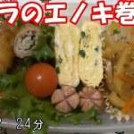 【お弁当】豚バラのエノキ大葉巻き れんこんのきんぴら 卵焼き ウインナー【Obento】