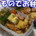 【お弁当】豚バラとナス・ピーマンの辛味噌炒め  トウモロコシの天ぷら ちくわの磯部揚げ 大葉入り卵焼き ウインナー【Obento】