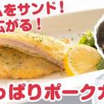 【料理動画】『さっぱりポークカツ』プロが教えるレシピ 江崎美惠子さん【よみファクッキング】