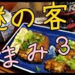 【レシピ】【ホラー】簡単おつまみ3品!知らない人が来てます。。。