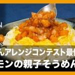 【簡単レシピ】そうめんアレンジコンテスト最優秀賞!『サーモンの親子そうめん』の作り方【男飯】