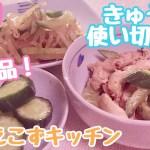 #01【きゅうり使い切り料理】(10分で簡単3品)