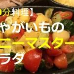【10分料理】じゃがいもハニーマスタードサラダ