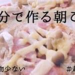 【簡単ご飯】20分以内で『まんぷく朝ごはん』を作る【料理】