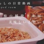 (料理音ASMR)柿の種の焼きそば、亀田製菓のおススメの食べ方で食べてみた。(一人暮らしの晩ごはん)