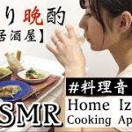 【ASMR】簡単料理でお家居酒屋!ひとり暮らしのひとり晩酌 Home Izakaya【Eng sub】