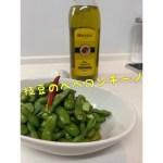 枝豆のペペロンチーノ Daikiの簡単おつまみ ビールに合うおつまみ!