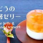 [料理動画]ぶどうの二層ゼリーの作り方レシピ Grape Jelly & Mousse Dessert